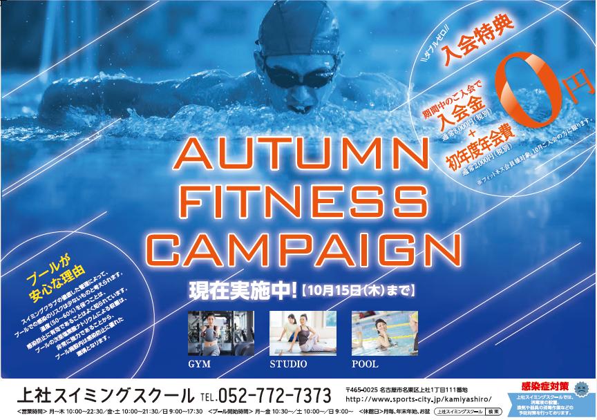 9月入会キャンペーン現在実施中!